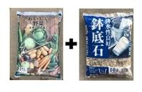 【セット販売】おいしい野菜を育てる培養土 25L H&鉢底石10L