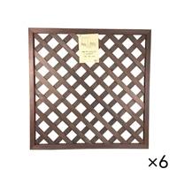 【セット販売】木製ラティスフェンス90×90cmDBR[4549509376378×6]