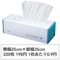 【訳あり商品】ポップアップポリ袋 220枚 25X35 PU220(パッケージ破損)
