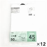 【ケース販売】ゴミ袋 45L 半透明 50枚×12個[4549509324416×12]