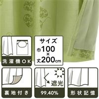 【訳あり商品】カーテン ミッキーマウス GN 100×200cm 2枚組(キャンセル未使用品)