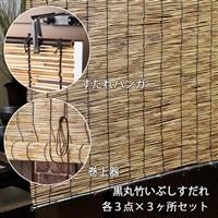 黒丸竹いぶしすだれ 88×112 3点×3ヶ所セット(すだれ+すだれハンガー+巻上器)
