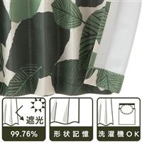 【セミオーダー】遮光カーテン リーフ グリーン 100×150 Aフック 1枚【別送品】