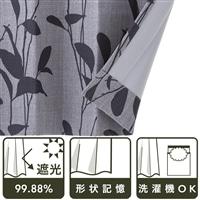 【セミオーダー】遮光カーテン ブロッド グレー 100×185 Aフック 1枚【別送品】