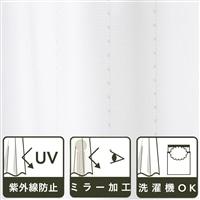 【数量限定】黒ずみ防止レースカーテン ブロック 100×108 2枚組