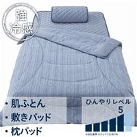 まるごともっとひんやり3点セット(ブルー)肌ふとん+敷きパッド+枕パッド
