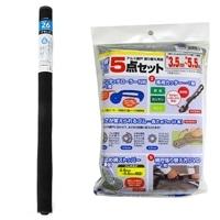 【セット商品】小さな虫も通しにくい 網戸張り替えネット 26メッシュ 6m ブラック + 張替用品 5点セット グレイ