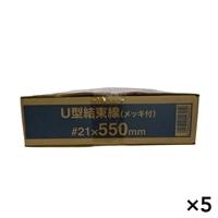 【ケース販売】U型結束線(メッキ)  #21×550 10Kg[4944825543952×5]
