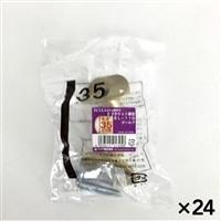 【ケース販売】横型ブラケット G 35Φ用 EL-11G[4976415913258×24]