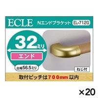 【ケース販売】Nエンドブラケット G 32Φ用 EL-712G[4976415550194×20]