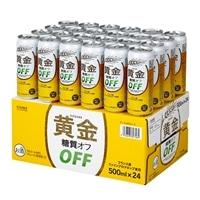 【ケース販売】黄金OFF 500ml×24缶×2ケース [4936695897464×2]【別配送】