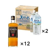 【ケース販売】サントリー トリス クラシック 700L×12本 天然水2L 6本×2ケース付き【別送品】