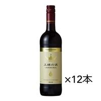 【ケース販売】王様の涙 赤 750ml×12本【別送品】