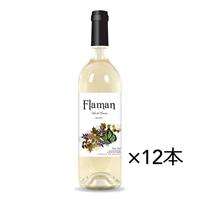 【ケース販売】フラマン 白 NEW 750ml×12本【別送品】