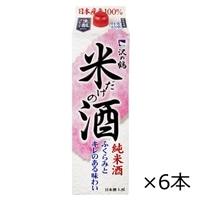 【ケース販売】沢の鶴 米だけの酒 パック 1800ml×6本【別送品】