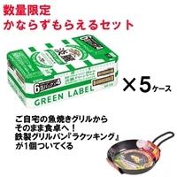 【ネット限定・数量限定セット】【ケース販売】キリン 淡麗 グリーンラベル 350ml×24缶×5ケース