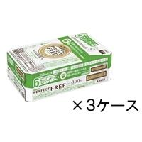 【ケース販売】キリン パーフェクトフリー 350ml×24缶×3ケース【別送品】