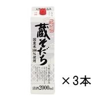 【ネット限定セット】蔵そだち 2000ml×3本【別送品】
