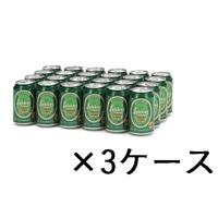 【ケース販売】<ベルギー>レッケル 330ml×24本×3ケース