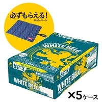 【ネット限定・ケース販売】ホワイトベルグ 350ml×24缶×5ケースセット【別送品】