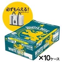 【ネット限定・ケース販売】ホワイトベルグ 350ml×24缶×10ケースセット【別送品】
