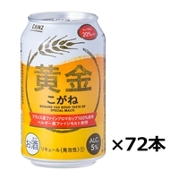 【ケース販売】黄金 330ml×72本(24本×3ケース)