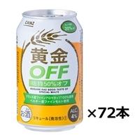 【ケース販売】黄金 糖質50%オフ 330ml×72本(24本×3ケース)