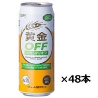 【ケース販売】黄金 糖質50%オフ 500ml×48本(24本×2ケース)
