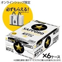 【ネット限定・ケース販売】サッポロ 黒ラベル 350ml×24缶×6ケースセット【別送品】