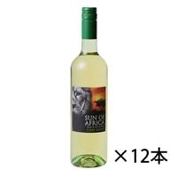 【ケース販売】サン・オブ・アフリカ 白 750ml×12本【別送品】
