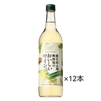 【ケース販売】酸化防止剤無添加のおいしいワイン白 720ml×12本【別送品】