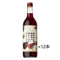【ケース販売】酸化防止剤無添加のおいしいワイン 赤 720ml×12本【別送品】