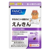 【訳あり商品】 ファンケル えんきん 30日  (賞味期限2018年12月)