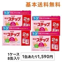 【ケース販売】明治 ステップ 大缶 800g×2缶パック×4個(1缶あたり 1590円)