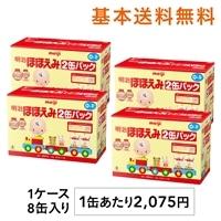 【ケース販売】明治 ほほえみ 大缶 800g×2缶パック×4個(1缶あたり 2075円)