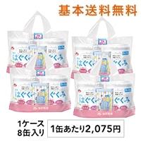 【ケース販売】森永乳業 はぐくみ 大缶 800g×2缶パック×4個(1缶あたり 2075円)