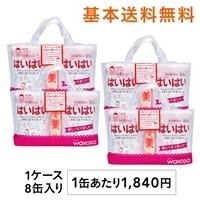 【ケース販売】和光堂 レーベンスミルク はいはい 810g×2缶パック×4個(1缶あたり 1840円)