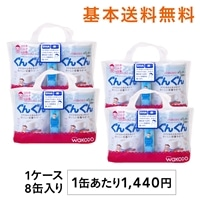 【ケース販売】和光堂 フォローアップミルク ぐんぐん 830g×2缶パック×4個(1缶あたり 1440円)