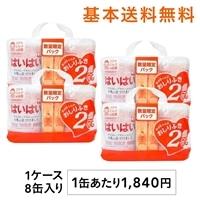 【ケース販売】和光堂 レーベンスミルク はいはい 特別企画品 810g×2缶パック×4個(1缶あたり 1840円)