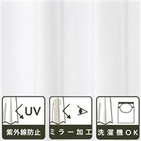 【数量限定】黒ずみ防止レースカーテン スラグ 100×108 2枚組