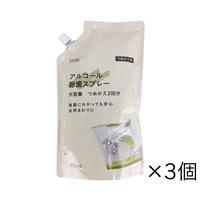 【ネット限定】CAINZ アルコール除菌スプレー 詰替 800ml ×3個