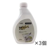 【ネット限定】CAINZ アルコール除菌スプレー 付替 400ml ×3個