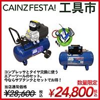 アネスト岩田 コンプレッサー CHHX4004-99 タイヤ交換キット+サブタンク CHST-25 セット