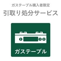 【期間限定 ガステーブル引取処分】リンナイ商品ご購入のお客様用