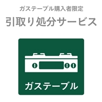 【期間限定 ガステーブル引取処分】パロマ商品ご購入のお客様用