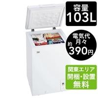 【YC】ハイアール 103L 上開き式冷凍庫 JF-NC103F [期間限定・エリア限定配送・設置無料キャンペーン]