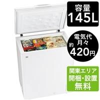 【YC】ハイアール   145L 上開き式冷凍庫 JF-NC145F [期間限定・エリア限定配送・設置無料キャンペーン]