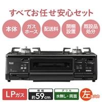 【セット販売】LP(プロパン)ガス用 リンナイ トーストグリル搭載ガステーブル CHM63WXPL 左強火【別送品】
