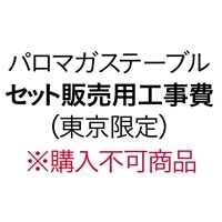 パロマ セット販売用工事費【東京都限定】