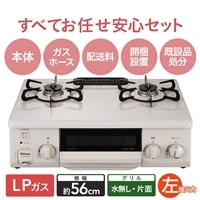 【セット販売】パロマ ガステーブル LP(プロパン)ガス用 IC-S37SH-L 左強火 片面水無し(開梱・設置・引取)【別送品】
